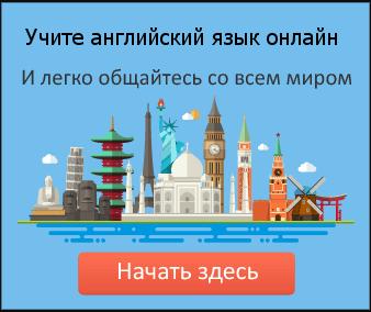 Английский язык онлайн.
